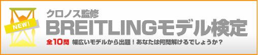 ブライトリングモデル検定